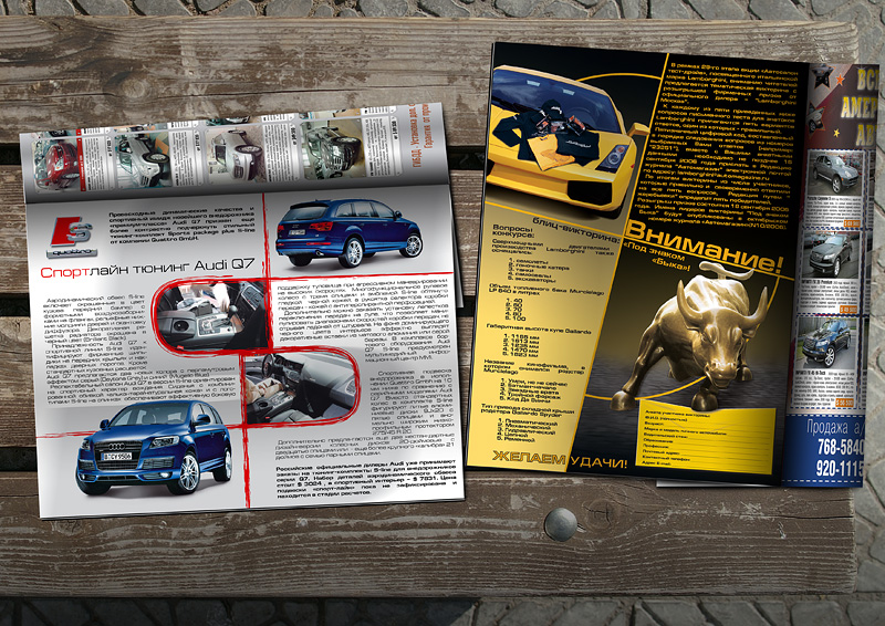 автомагазин  — реклама на страницах