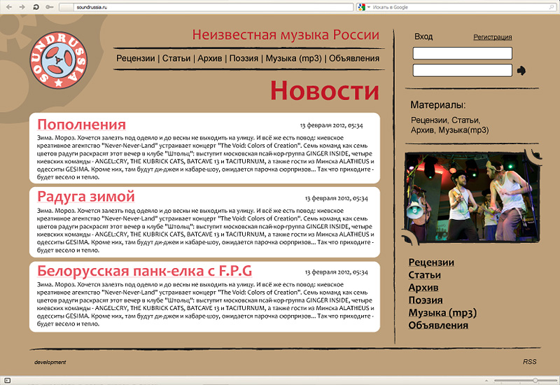 soundrussia site page0
